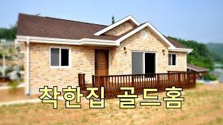 세종 원봉리 골드홈 전원주택 GH-26 목조주택 점토벽돌