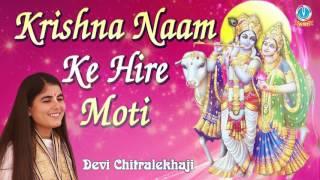 Krishna Naam Ke Hire Moti Superhit Shri Krishna Bhajan Devi Chitralekhaji