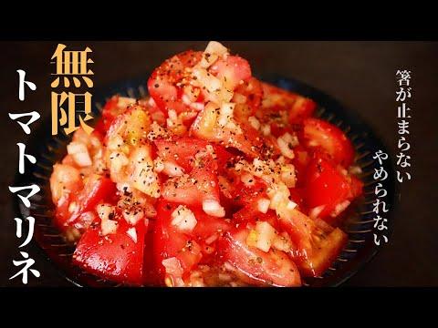 , title : '【箸が止まらない!やめられない!】ポテチのように食べてしまう『無限トマトマリネ』の作り方