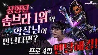 솜브라1위&학살 적팀 프로4명 멘탈 해킹!? 상향되니 날아다녀... 【Overwatch】