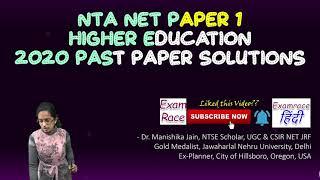 Higher Education: NTA NET Paper 1 2020 (Past Paper Solutions) | Important for 2021