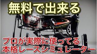 無料なのにプロが本気でやってるレースシミュレーター【picar3】