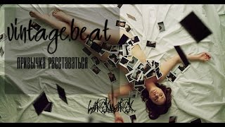 vintage.beat – привычка расставаться