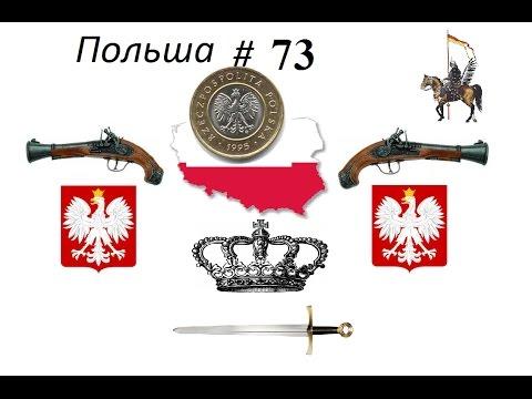 Europa 3 Universalis:Великие Династии, Польша #73 Великая Депрессия