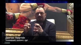 Klitschko Expo - Дмитро Лазуткин о Виталие Кличко