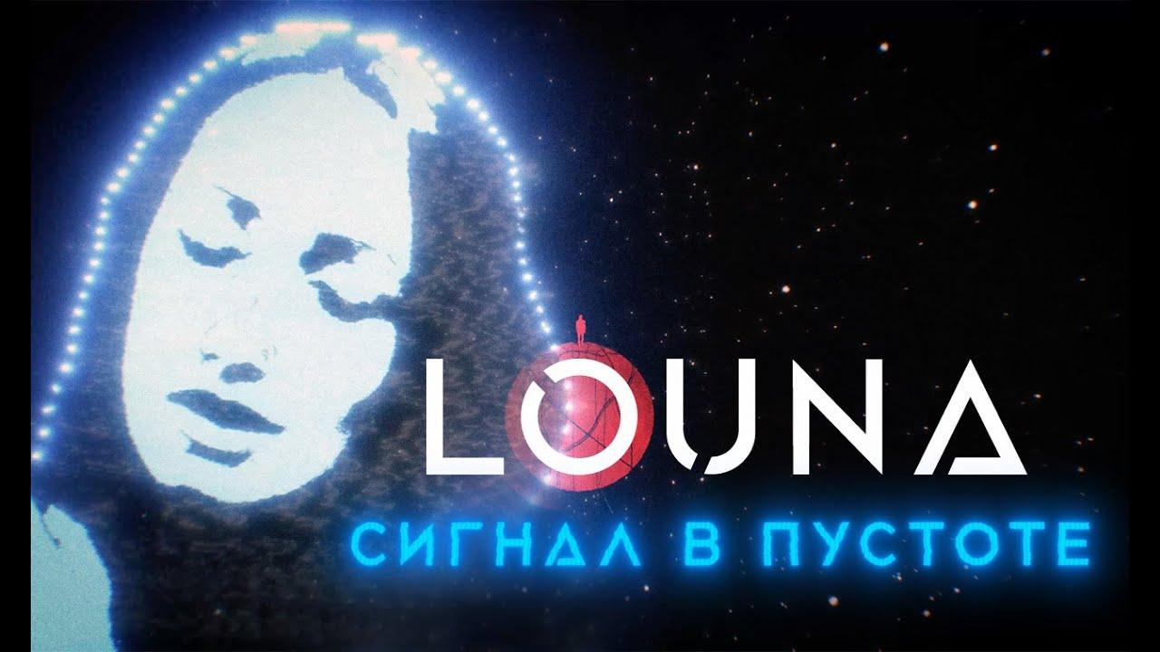 Louna — Сигнал в пустоте