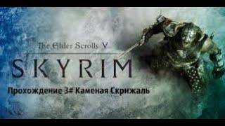 The Elder Scrolls V - Skyrim 3# Каменая Скрижаль