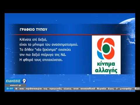 Η αντιπολίτευση για τον κυβερνητικό ανασχηματισμό    04/12/2021   ΕΡΤ