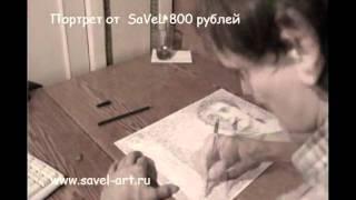 Портрет от SaVeL 800 рублей.wmv