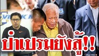 #ป๋าเปรมยังสู้ !! ทหารตบเท้าทั้งประเทศ ลงคะแนนเลือกตั้ง