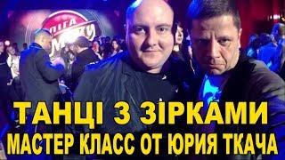 Лига Смеха 2019 + Танці з зірками: Юрий Ткач - Мастер класс:)