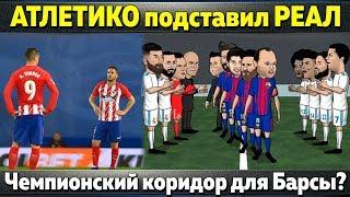 Атлетико подставил Реал. Роналду и Зидан не устроят Барселоне чемпионский коридор