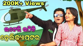 Comedy Bazaar | Lottery Re Helicopter  | Pragyan Khatua | Episode - 10 | New Odia Comedy | OdishaR
