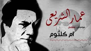 تحميل و استماع Amar El Shera'ey - Om Kolthom ( Music ) - ( عمار الشريعى - أم كلثوم ( موسيقى MP3