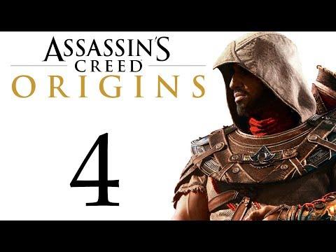 Assassin's Creed: Истоки - Водяные крысы, Убежище [#4] побочки | PC