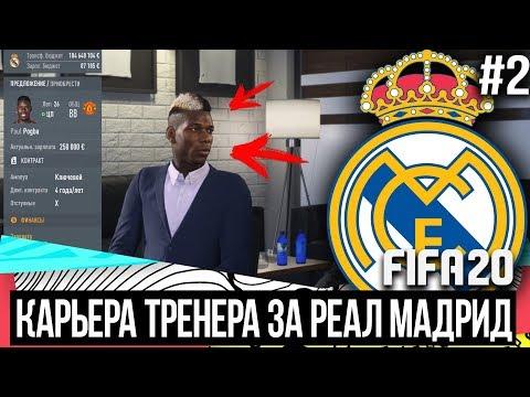 FIFA 20 | Карьера тренера за Реал Мадрид [#2] | ТРАНСФЕРЫ! ПОЛЬ ПОГБА В РЕАЛЕ? НУЖЕН ПФА