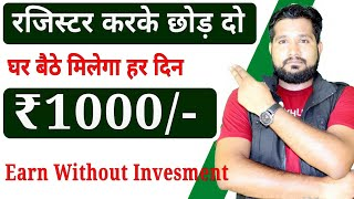 Earn money online 60000 ₹ per month, Make Money Online, Easy process, Best way to earn, Make One New