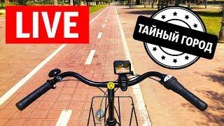 Я еду на Велосипеде по Тайному Городу. Что это за Город?
