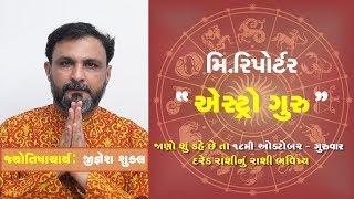 18th Thursday: Know Today's Horoscope Today's Your Day by Jyotishacharya Shri Jignesh Shukla