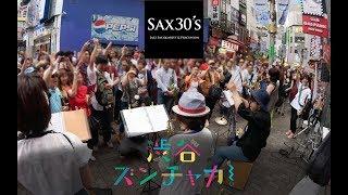 渋谷ズンチャカ! 2017 渋谷センター街  SAX30'S 音楽フェス
