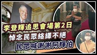 李登輝追思會場第2日 國人赴台北賓館悼念