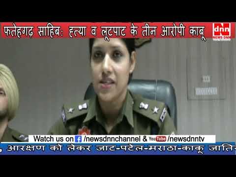 फतेहगढ़ साहिब: ह्त्या व लूटपाट के तीन आरोपी काबू