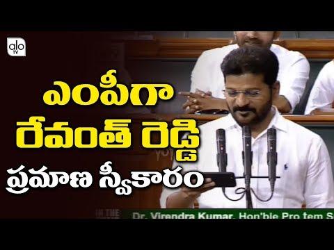 Revanth Reddy Oath As Mp In Lok Sabha | Malkajgiri MP | Telangana Congress | Rahul Gandhi | Alo Tv