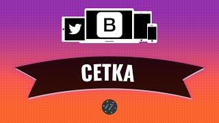 #2 Bootstrap 4 - Адаптивная сетка container row col, Уроки по Bootstrap 4