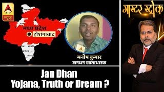 Master Stroke: Jan Dhan Yojana,Truth Or A Political Dream; Here's The Reality Check | ABP News