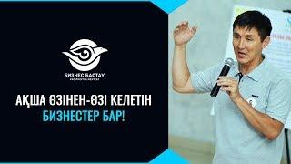 АҚША ӨЗІНЕН-ӨЗІ КЕЛЕТІН БИЗНЕСТЕР БАР!