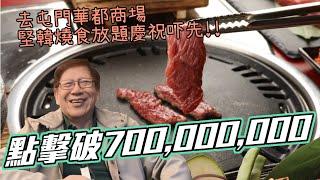 慶祝點擊數破七億 談談「六必居」的典故 並閒話幾則笑話〈蕭若元:書房閒話〉2020-02-18