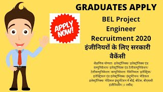 BEL Recruitment 2020 |SARKARI NAUKRI 2020| NO GATE | Freshers can Apply | Latest Govt Jobs 2020 aninews.in ANINEWS.IN | ANINEWS.IN #NEWS #EDUCRATSWEB