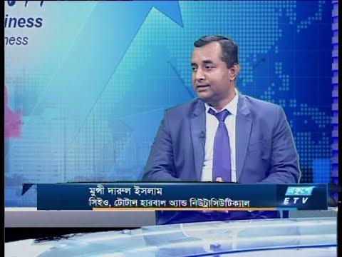 Ekushey business || মুন্সী দারুল ইসলাম || 21 January 2020 || ETV Business