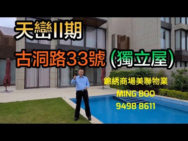 【#代理Ming推介】天巒II期古洞路33號〈獨立屋〉