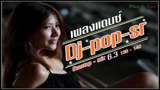 เพลงแดนซ์ Nonstop   mix Vol 6 3 Dj pop sr