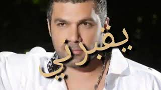 يقبرني -فارس كرم - fares karam