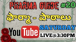 ఫార్మా - పాఠాలు Pharma Pataalu Live #20 Guidance By Pharma Guide RadhaKrishna #PharmaGuide