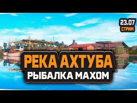 Русская рыбалка 4 — стрим на реке ахтуба.