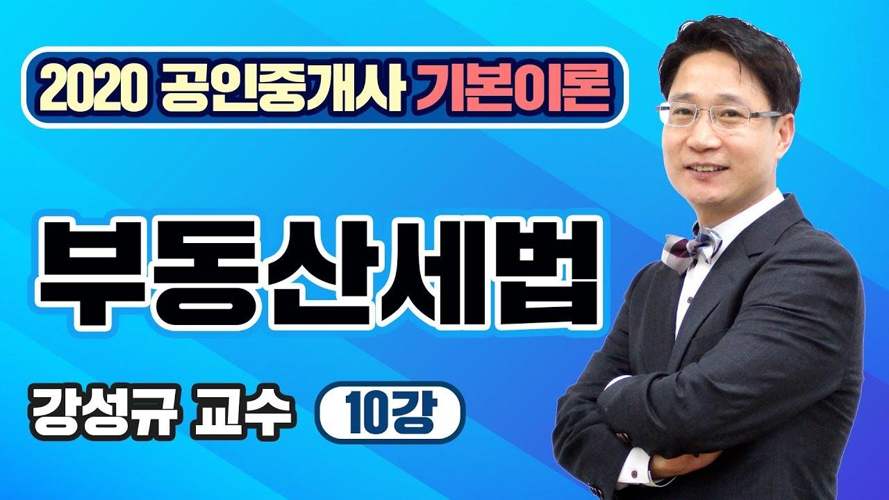 [랜드프로 강성규 교수] 2020 공인중개사 부동산세법 기본이론강의(10강)