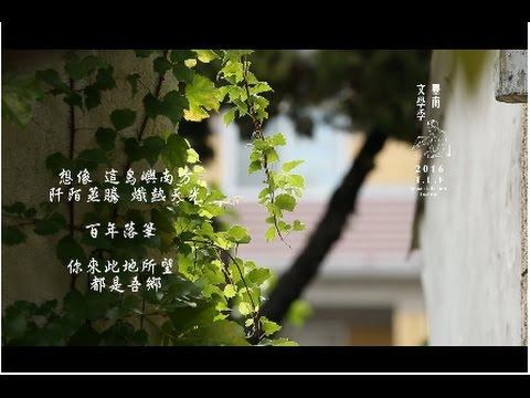 2016南寧文學家廣告