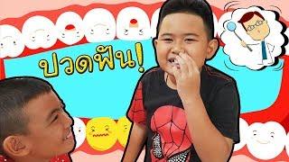 ภารกิจคู่เกรียน!! เด็กอ้วนปวดฟัน ต้องไปถอน   To tooth extraction