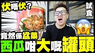 【試食】西瓜咁大嘅罐頭😱...竟然係盆菜!伏唔伏?