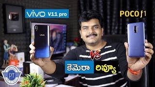 Vivo V11 Pro VS Poco F1 Camera Comparison Review ll in telugu ll
