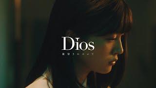 Dios「裏切りについて」