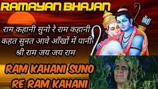 Ram kahani suno re ram kahani with lyrics - Ramayan Bhajan