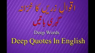 Deep Quotes   Deep quotes that will make you think   Deep quotes about life  in Urdu & English