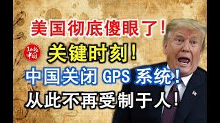 美国彻底傻眼了!关键时刻,中国关闭GPS系统,从此不再受制于人!