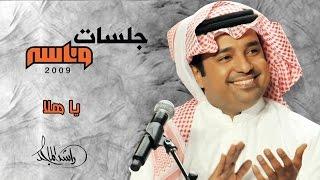 راشد الماجد - يا هلا (جلسات وناسه) | 2009
