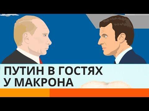 Зачем Макрон пригласил Путина на Лазурный берег?