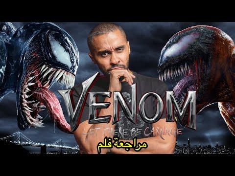 """ماهر موصلي"" - ملاحظات على فيلم Venom Let There Be Carnage thumbnail"